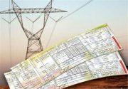 جزئیات نحوه حذف قبوض کاغذی برق