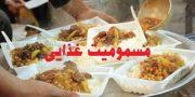 مسمومیت غذایی، ۶۴ نفر را راهی بیمارستان کرد
