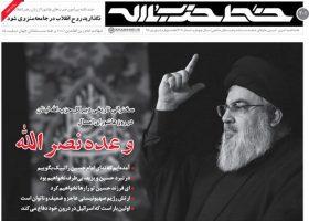 شماره جدید «خط حزبالله» منتشر شد؛ «وعده نصرالله»