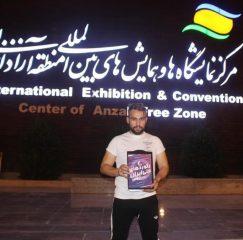 رکورد جهانی جوان ایرانی در حاشیه سومین کنگره دستاورد های علوم ورزشی و سلامت و اولین کنگره مدیریت راهبردی در ورزش