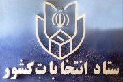 جزئیات ثبت نام داوطلبان انتخابات یازدهمین دوره مجلس شورای اسلامی