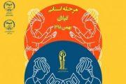 ثبتنام مرحله استانی مسابقات ملی مناظره دانشجویان در گیلان
