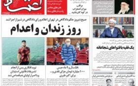 صفحه اول روزنامه های یکشنبه ایران و گیلان ۲۳ شهریور