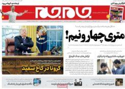 صفحه اول روزنامه های شنبه ایران و گیلان ۱۲ مهر