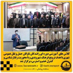 کلاس های آموزشی دوره ای رانندگان ناوگان حمل و نقل درون شهری برگزار شد.