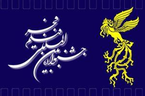 تحریمیها در جشنواره قهر فجر