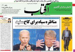 صفحه اول روزنامه های پنجشنبه ایران و گیلان ۱۰ مهر
