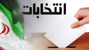 ثبت نام ۶۰۶ داوطلب انتخابات شوراهای اسلامی گیلان