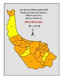 رنگ کرونایی شهرستانهای گیلان