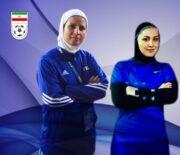 انتخاب ۲ بانوی گیلانی به عنوان سرمربی تیمهای ملی