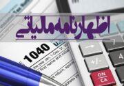 آخرین مهلت ارائه الکترونیکی اظهارنامههای مالیاتی